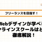 Webデザインのオンラインスクール4社を徹底比較!未経験からスタート