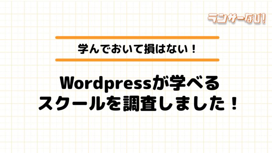 WordPressをオンラインスクールで学ぶ!オンライン講座のメリット