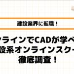 オンラインスクールでCADを学ぶ!厳選した3社の特徴を比較