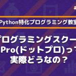 時代はAI!Python特化型プログラミングスクール【.pro】